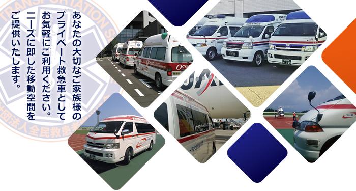 あなたの大切なご家族様のプライベート救急車としてお気軽にご利用ください。ニーズに即した移動空間をご提供いたします。