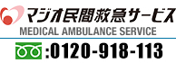 マジオ民間救急サービス