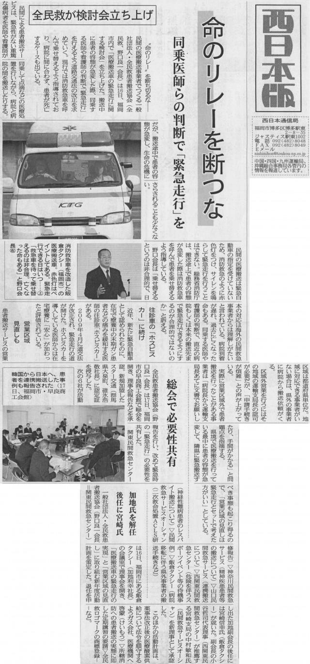 東京交通新聞記事(2013.3.25)