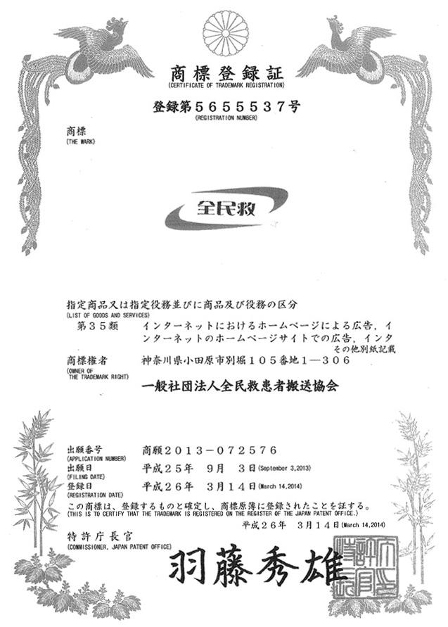 全民救商標登録