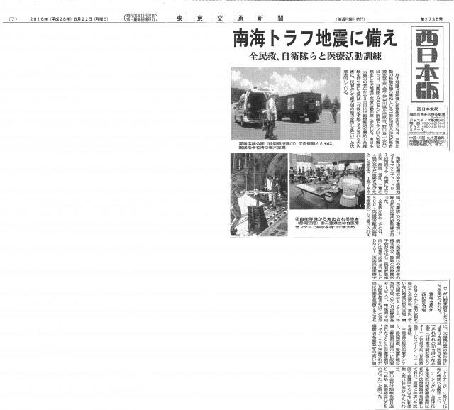 8月22日東京交通新聞